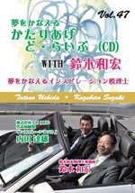 47鈴木和宏-