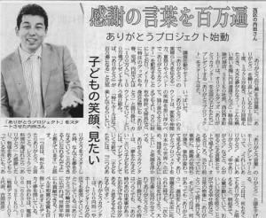 ありがとうカウンター新聞記