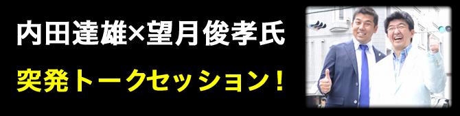 内田達雄×望月