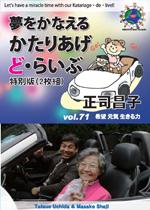 71正司昌子