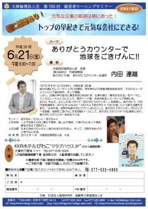 6.21MS内田達雄氏-1