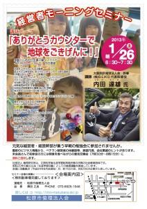内田氏MS20130126b